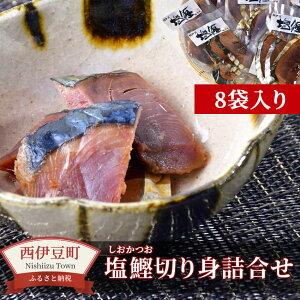 【ふるさと納税】田子丸の「西伊豆 塩鰹切り身 詰め合わせ」