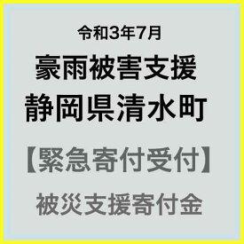 【ふるさと納税】【令和3年7月 豪雨被害支援寄付受付】静岡県清水町災害応援寄付金(返礼品はありません)