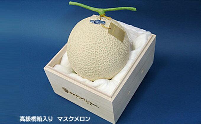 【ふるさと納税】クラウンメロン「富士」 1玉桐箱入り 【果物類/メロン】