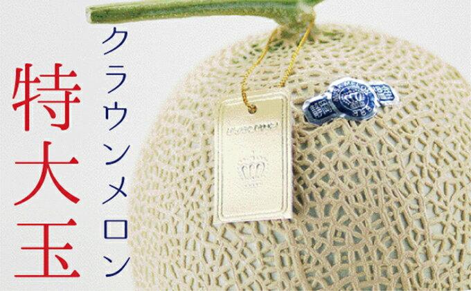 【ふるさと納税】クラウンメロン特大玉 【果物類/メロン】