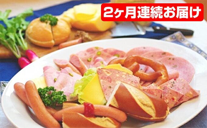 【ふるさと納税】自家製ドイツソーセージとドイツパンのセット(2カ月連続お届け) 【肉】