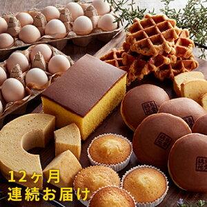 【ふるさと納税】烏骨鶏の卵とおやつセット(12回コース) 【定期便・卵・菓子・頒布会】