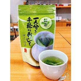 【ふるさと納税】ひとり用ティーバッグ2g×20ヶ入×7袋 【飲料類・お茶・深蒸し茶・緑茶・セット】