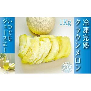 【ふるさと納税】クラウンメロン完熟冷凍メロン 【果物類・メロン青肉】