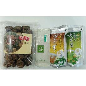 【ふるさと納税】原木椎茸とお茶のセット 【野菜・きのこ・緑茶・飲料類・お茶・玄米茶】 お届け:2020年10月1日〜2021年3月30日まで