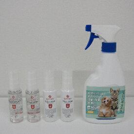【ふるさと納税】ヴィセブン除菌剤500ml(犬猫用)、アルコールスプレー50ml、アルコールジェル50ml B【1214462】