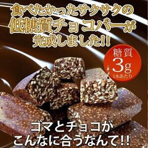 【ふるさと納税】糖質制限のおやつセット