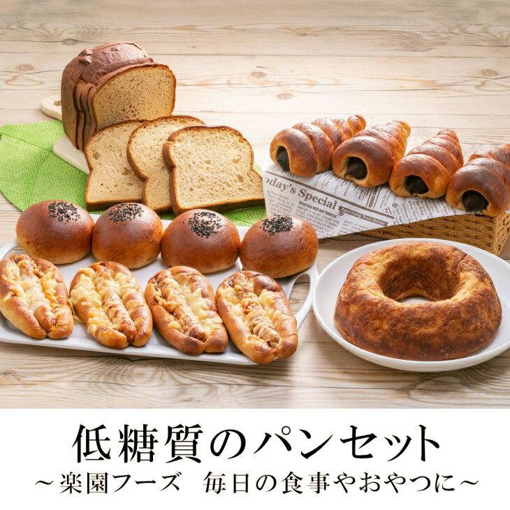 【ふるさと納税】糖質制限のパンセット