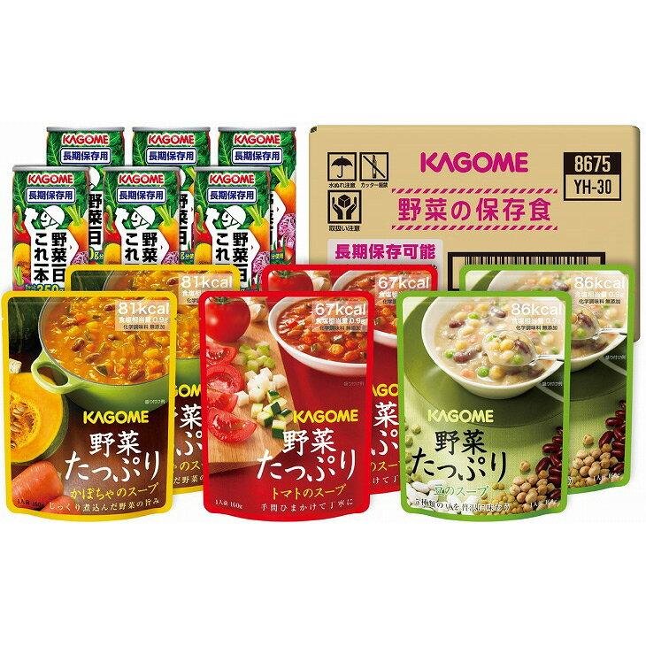 【ふるさと納税】カゴメ野菜の保存食セット 2箱
