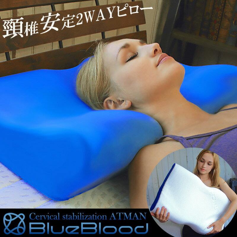【ふるさと納税】枕 ブルーブラッド頚椎安定2WAYピロー アートマン ※北海道・沖縄は配送が出来ません。