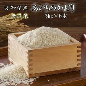 【ふるさと納税】《令和2年産》愛知県産あいちのかおり(特別栽培米&無洗米)5kg×6本