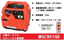 【ふるさと納税】三菱ポータブルガス発電機 MGC901GB カセットボンベ燃料