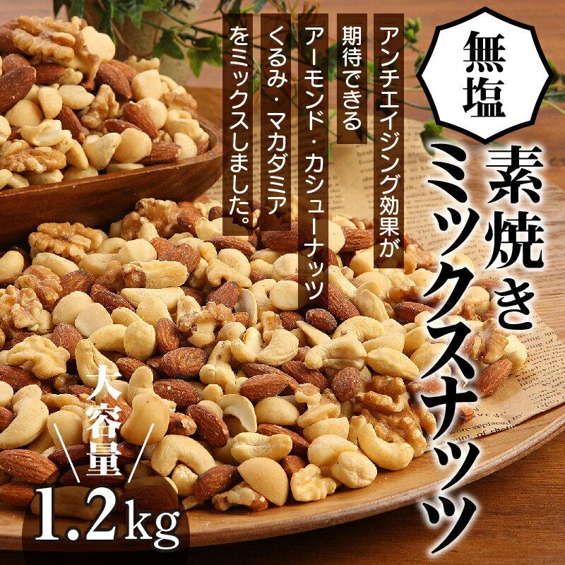 【ふるさと納税】無塩の素焼きミックスナッツ