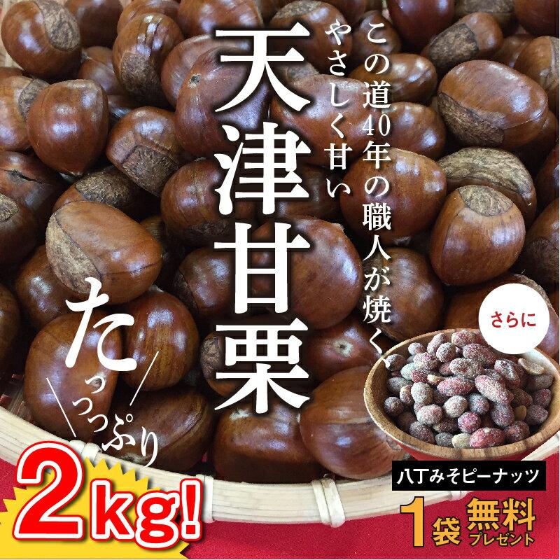 【ふるさと納税】「天津甘栗」たっっっぷり2kg!