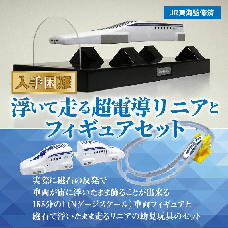【JR東海監修済】浮いて走る超電導リニアとフィギュアセット【ふるさと納税】