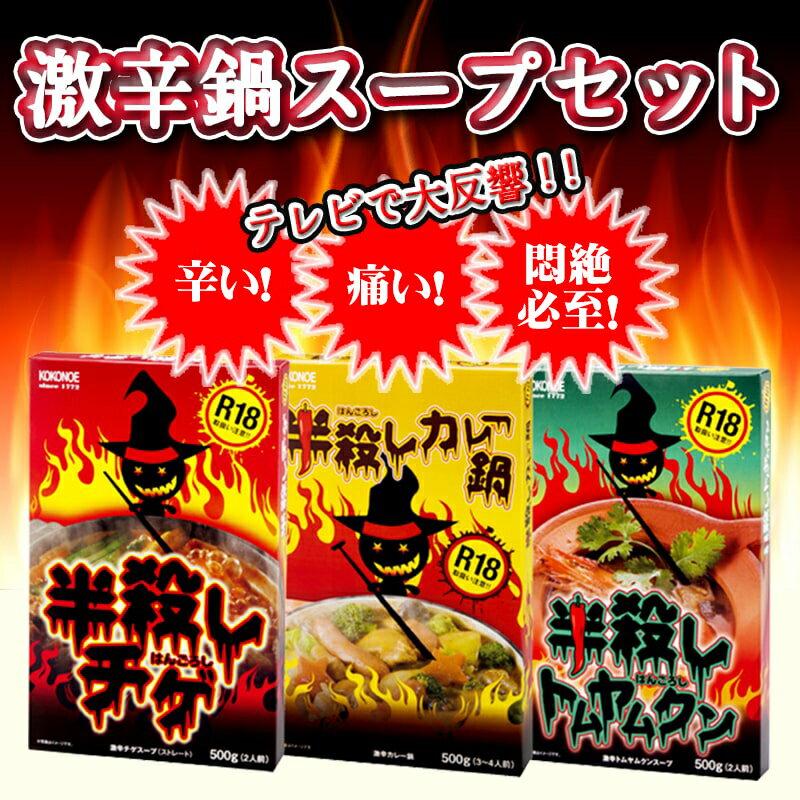 【ふるさと納税】激辛鍋スープセット