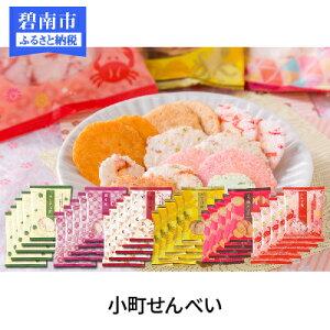 【ふるさと納税】食べきりサイズの「小町せんべい」てんこ盛り箱 H011-005