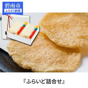 【ふるさと納税】厳選素材を使用した天ぷらせんべい『ふらいど詰合せ』 H011-006
