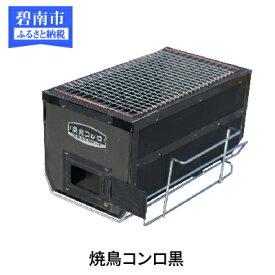【ふるさと納税】焼鳥コンロ黒 台付(アミ付) H023-011