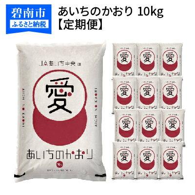 【ご当地のお米】 愛知県産あいちのかおり10kg定期便 【ふるさと納税】