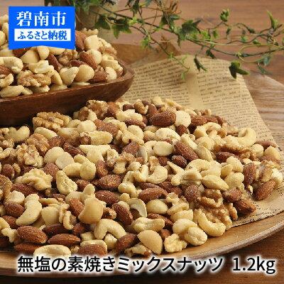 【ふるさと納税】無塩の素焼きミックスナッツ 1.2kg H059-001