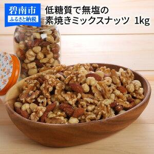【ふるさと納税】【ケトン食を意識した】低糖質で無塩の素焼きミックスナッツ 1kg H059-013