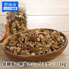 【ふるさと納税】〈ケトン食を意識した〉低糖質で無塩のミックスナッツ 1kg H059-013