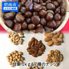 【ふるさと納税】甘栗1kg&7種のナッツ七福神セット H045-003