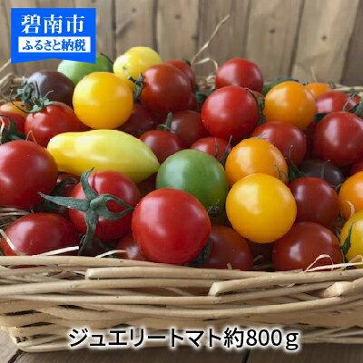 【ふるさと納税】〈お試し〉『旬』にお届け まるでトマトの宝石箱!ジュエリートマト H004-009