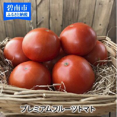 【ふるさと納税】〈お試し〉『旬』にお届け プレミアムフルーツトマト H004-010