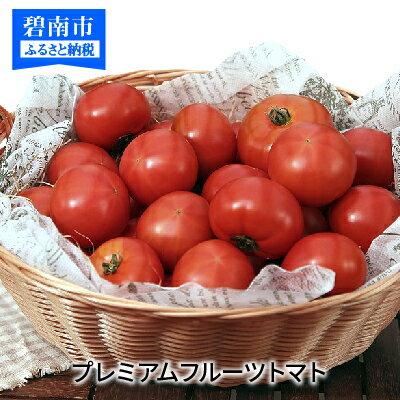 【ふるさと納税】期間限定!プレミアムフルーツトマト H004-004