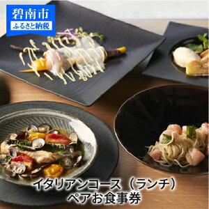 【ふるさと納税】レストラン&カフェ K庵 イタリアンコース(ランチ) ペアお食事券 H002-005
