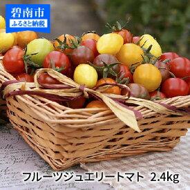 【ふるさと納税】まるでトマトの宝石箱!フルーツジュエリートマト H004-023