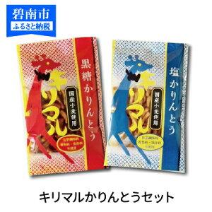 【ふるさと納税】【無添加】キリマルかりんとう6袋セット H008-029