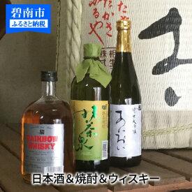 【ふるさと納税】日本酒&焼酎&ウィスキー 飲み比べ H044-001