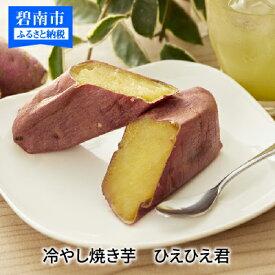 【ふるさと納税】蜜たっぷり!冷やし焼き芋 ひえひえ君 H047-002