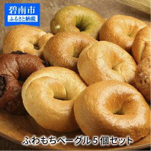 【ふるさと納税】パン ベーグル 5個セット 冷凍 個包装 国産小麦100% リピーター続出!!わっぱ堂のふわもちベーグル H049-006