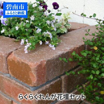 【ふるさと納税】らくらくれんが花壇セット100型アンティーク調 (色を選べます) H032-007
