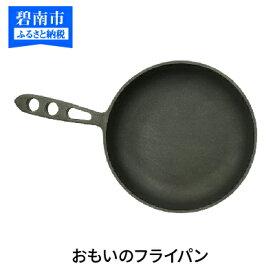 【ふるさと納税】〈 おもいのフライパン 〉目指したのは世界で一番お肉がおいしく焼けるフライパン IH・オーブン可 H051-005