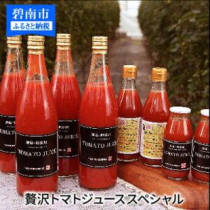 【ふるさと納税】トマトジュース トマト100% 無塩 無添加 720ml×4本 180ml×2本 H004-007