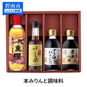 【ふるさと納税】本みりんと調味料の詰め合わせセット H002-002