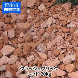 【ふるさと納税】レンガ ガーデニング クラッシュブリック レッド20kg H032-014