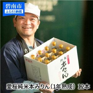 【ふるさと納税】古式三河仕込 愛桜 純米本みりん(1年熟成)12本セット H009-002