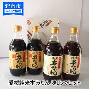 【ふるさと納税】古式三河仕込 愛桜純米本みりん 味比べセット H009-001