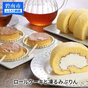 【ふるさと納税】みりん粕のロールケーキと凍るみぷりん H012-007
