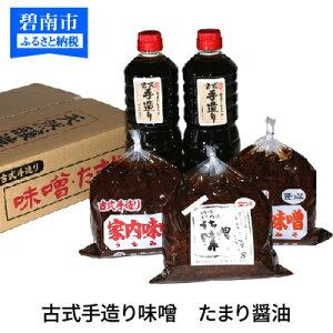 【ふるさと納税】古式手造り味噌 たまり醤油 詰合せ H016-001