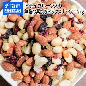【ふるさと納税】【ドライフルーツ入り】無塩の素焼きミックスナッツ1.2kg H059-016