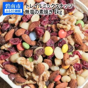 【ふるさと納税】【栄養補給に最適!】トレイルミックスナッツ無塩の素焼き1kg H059-017