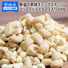 【ふるさと納税】【フリーズドライチーズ入り】無塩の素焼きミックスナッツ600g H059-018
