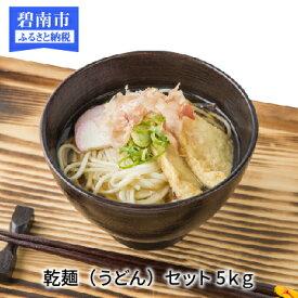 【ふるさと納税】〈愛知県産小麦きぬあかり使用〉乾麺(うどん)セット5kg(250g×20袋) H008-021